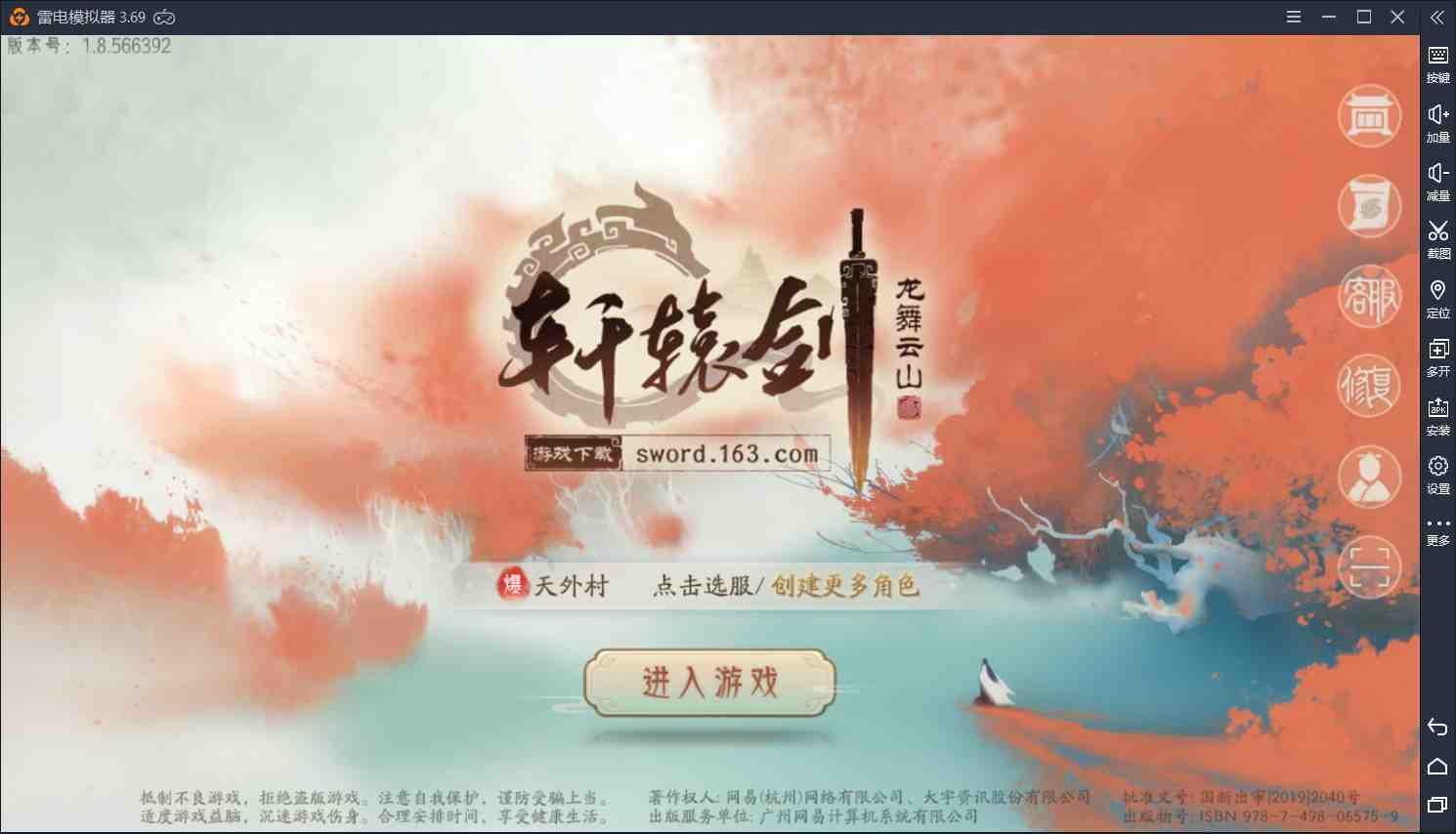【Rai酱一周新游】和风恋爱《茜色世界》浪漫上线 《轩辕剑龙舞云山》终测开启