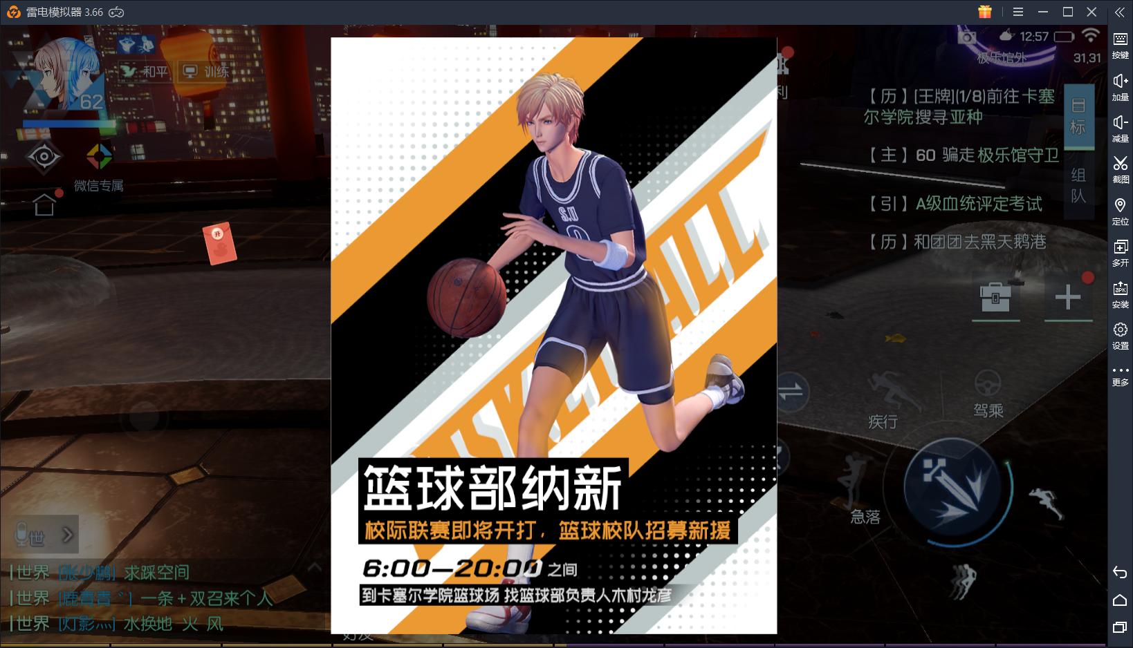 龙族幻想:如何加入篮球部?投篮技巧详解