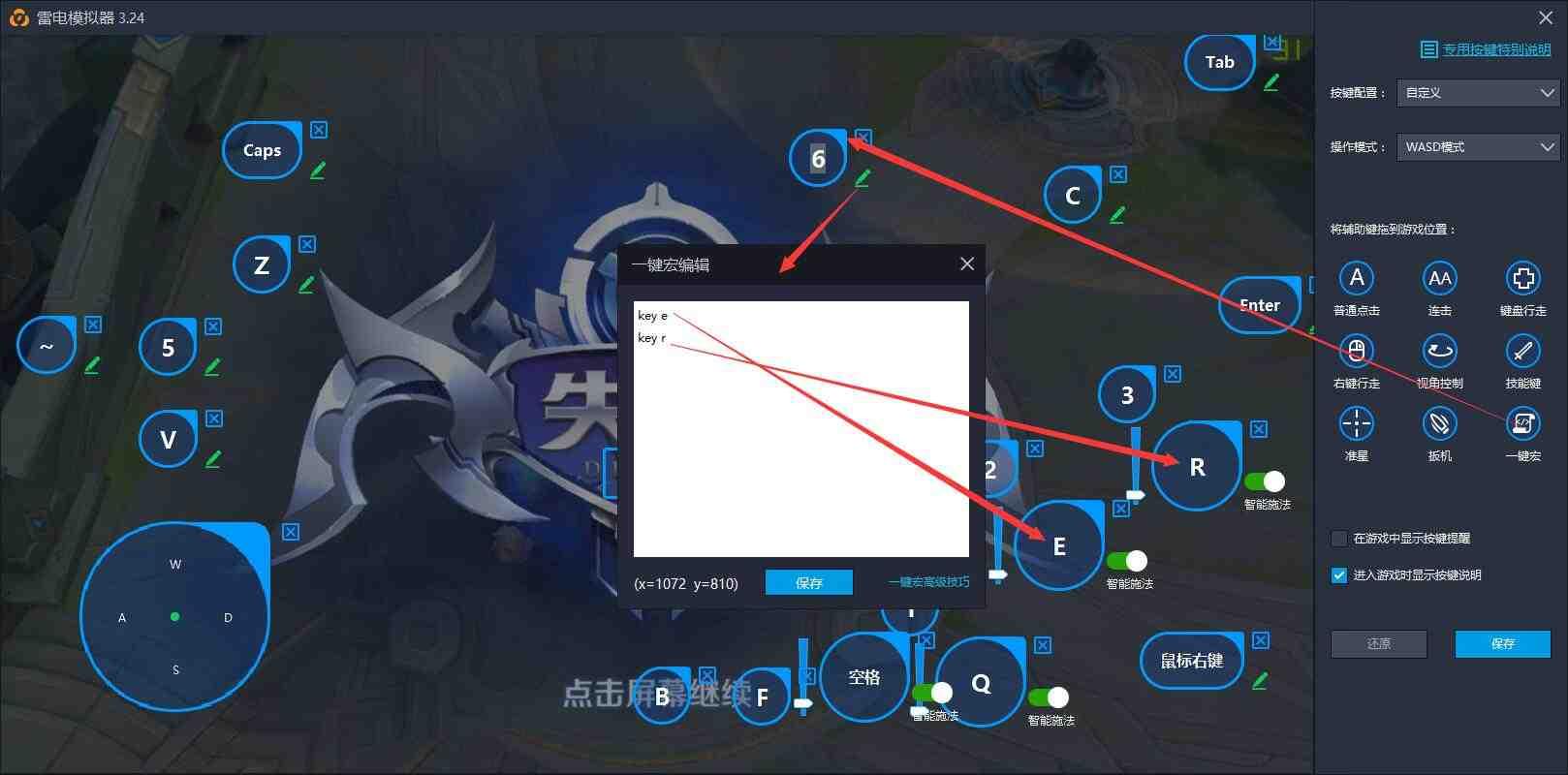 如何设置雷电安卓模拟器一键宏