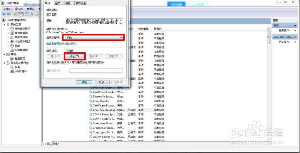 【雷電說明書】雷電模擬器win10系統藍屏,如何關閉hyper-v