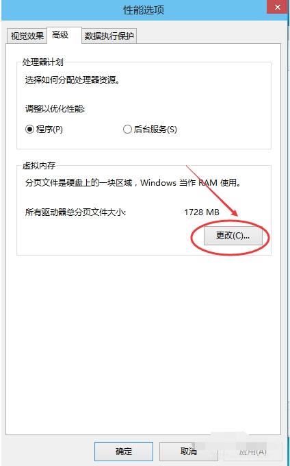 【雷電說明書】安卓模擬器win10系統怎么設置虛擬內存