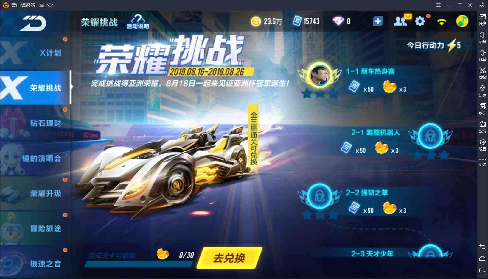 【QQ飞车手游】亚洲杯总决赛在即,诸多活动开启,还有新车可以体验