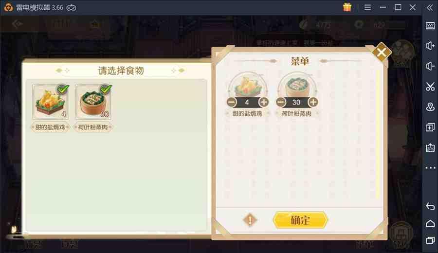 【食物语】手游:送你可以吃的小哥哥 锅包肉越玩越饿