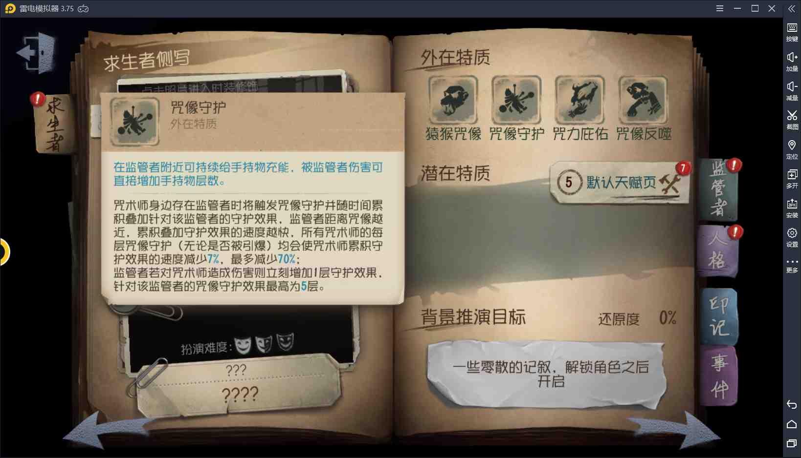 """【第五人格】莊園惡霸三人組——皮猴子""""咒術師""""進階攻略"""