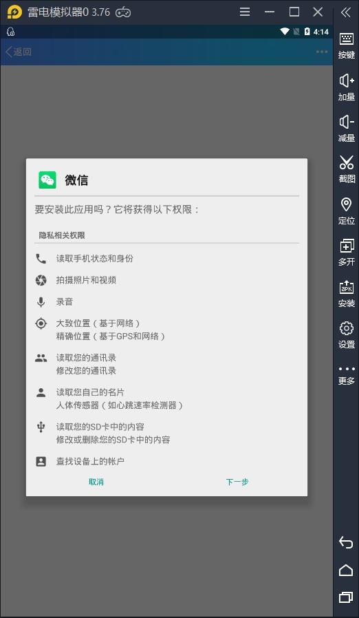 【雷电说明书】安卓模拟器扫描二维码扫一扫教程