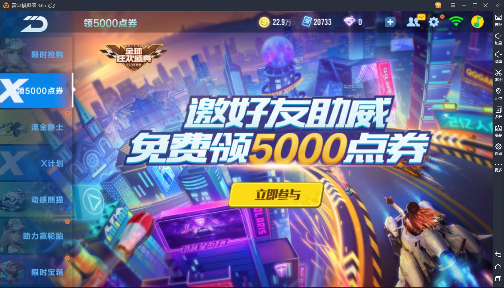 QQ飞车手游:这个周末躺着拿福利!五千点券和A车宝箱预热狂欢节