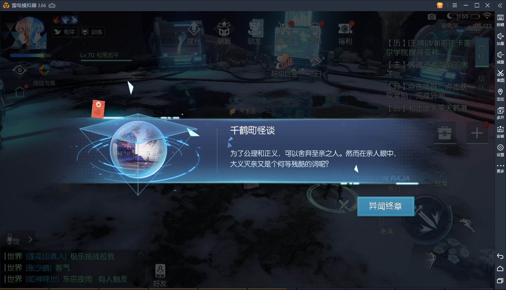 龙族幻想:千鹤町怪谈攻略,也许是最简单的金色异闻了