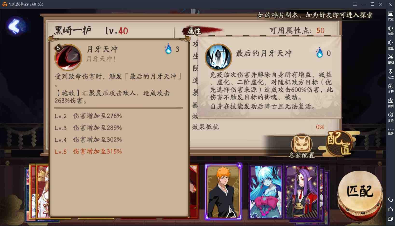 【阴阳师】联动SSR黑崎一护技能简析,一个慢热型高爆发PVP式神