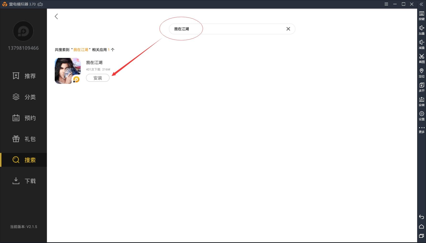【我在江湖】電腦版怎么玩—安卓模擬器安裝使用教程