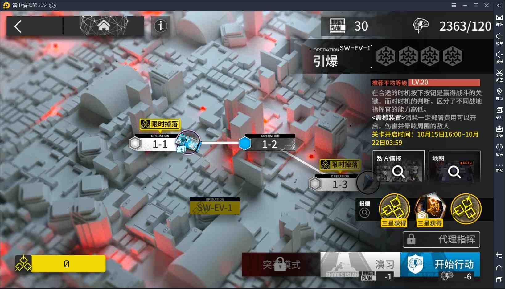 【明日方舟】战地秘闻SW-EV-1普通&突袭模式通关攻略