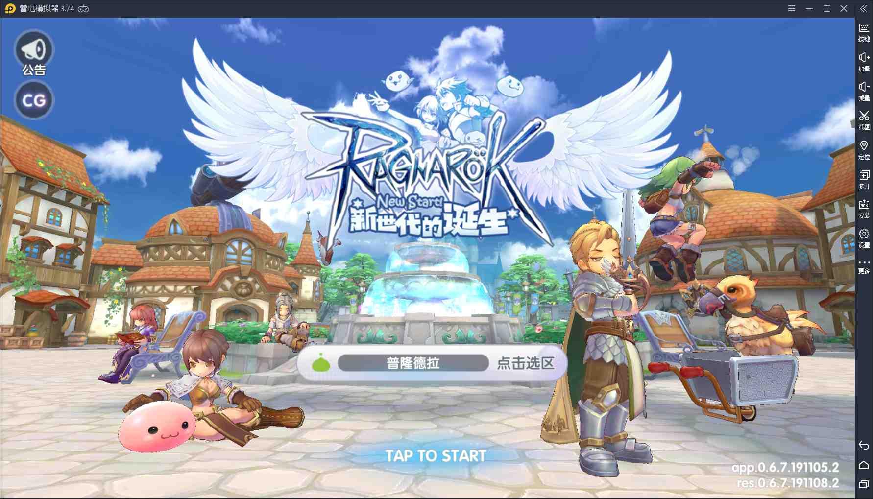 【仙境传说RO:新世代的诞生】:新世代的诞生也是旧经典的延续