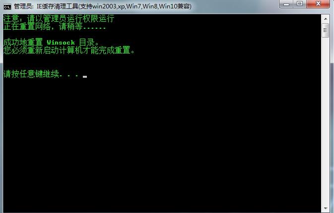 【雷电说明书】雷电安卓模拟器应用无法联网以及网络异常的解决办法