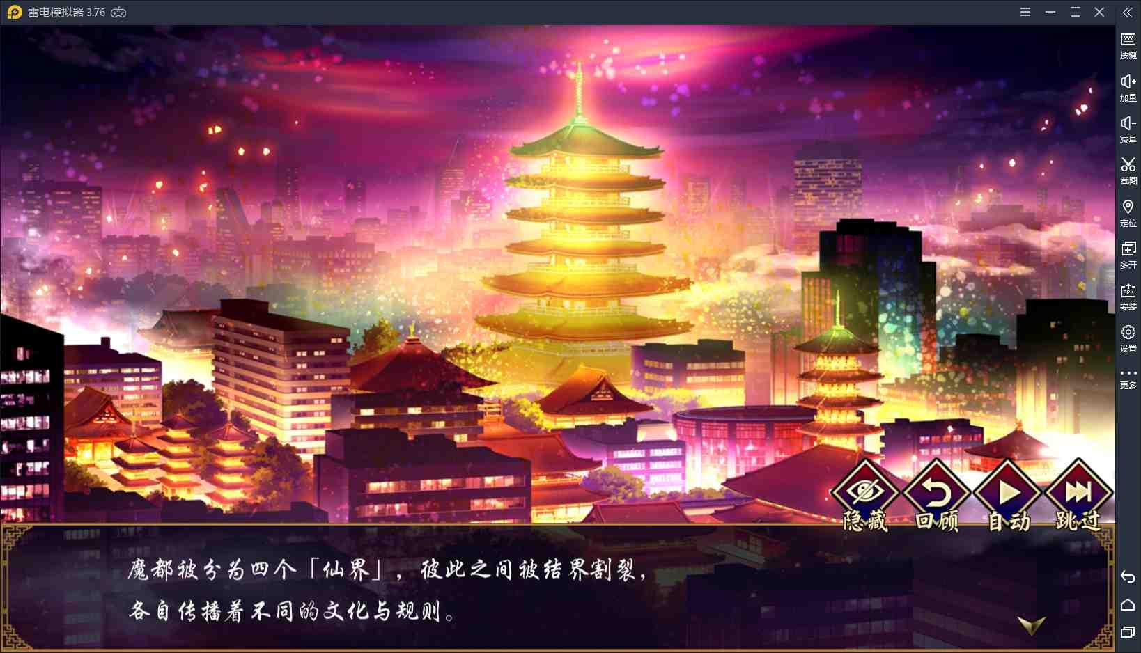 【桃源乡】等了八百年系列之一,以魔都为舞台的中华幻想风ARPG