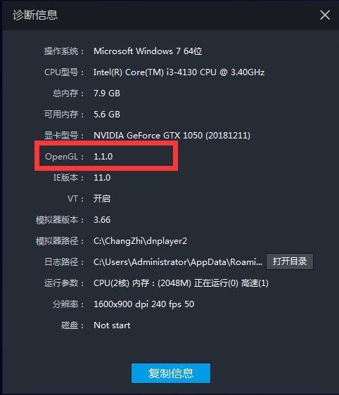 雷電安卓模擬器開VT卡:升級顯卡驅動