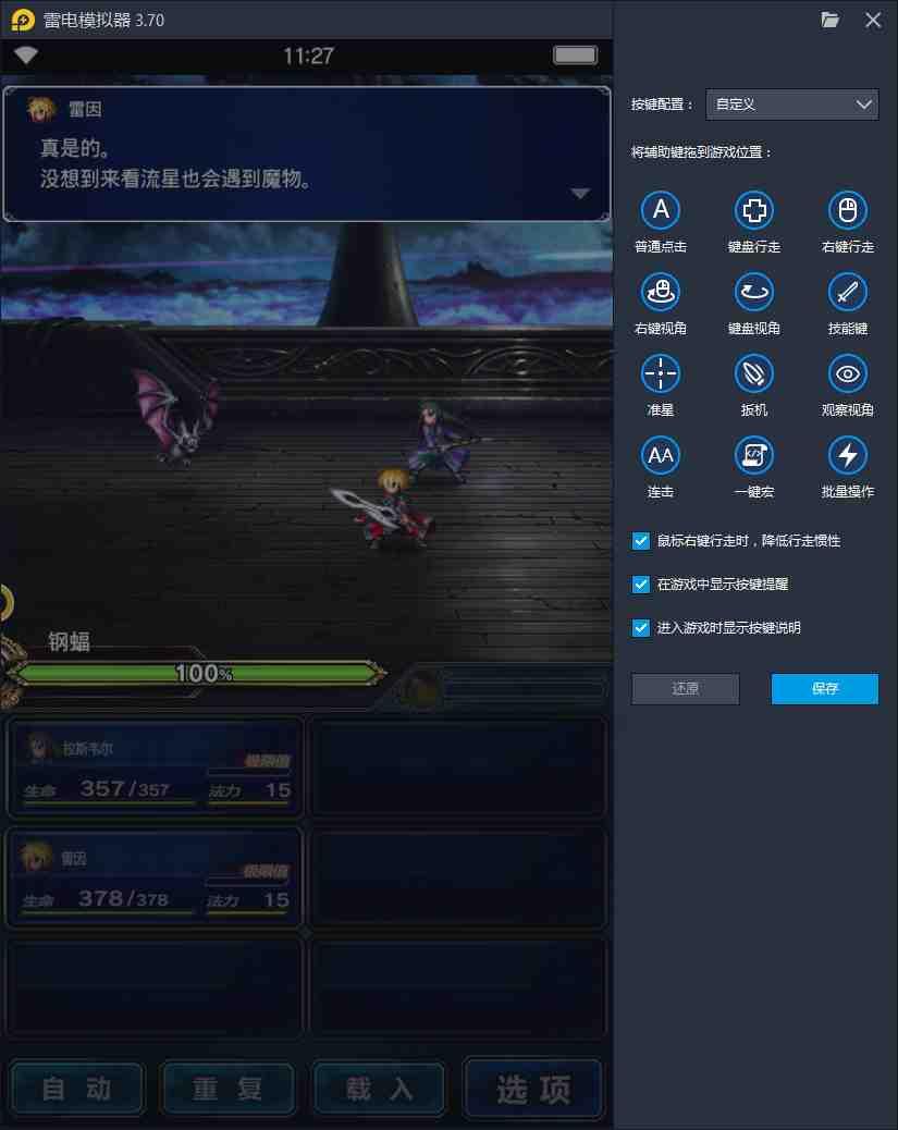 【最终幻想:勇气启示录】电脑版怎么玩—安卓模拟器使用教程