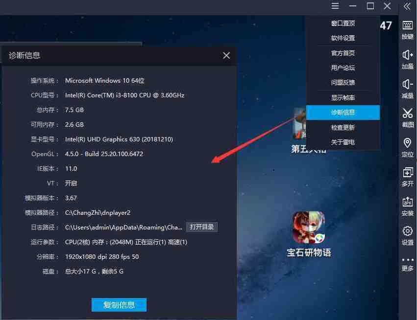【幻想封神online】电脑版怎么玩—安卓模拟器使用教程