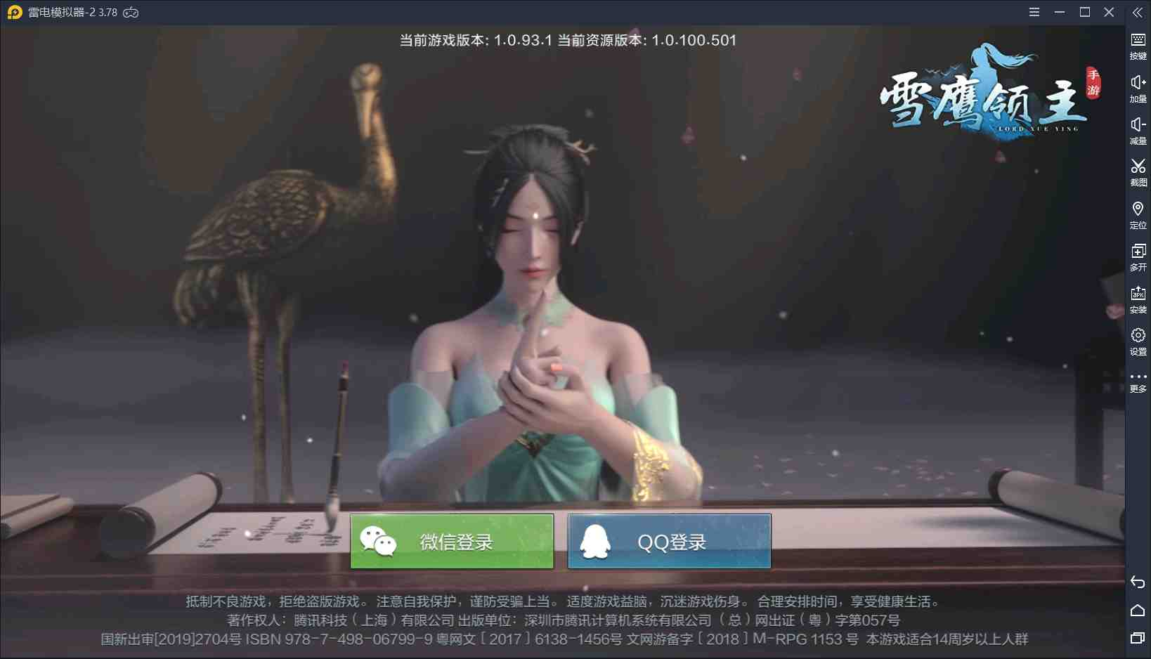 【Rai醬一周新游】《雪鷹領主》《夢幻西游3D》《新笑傲江湖》相繼上線