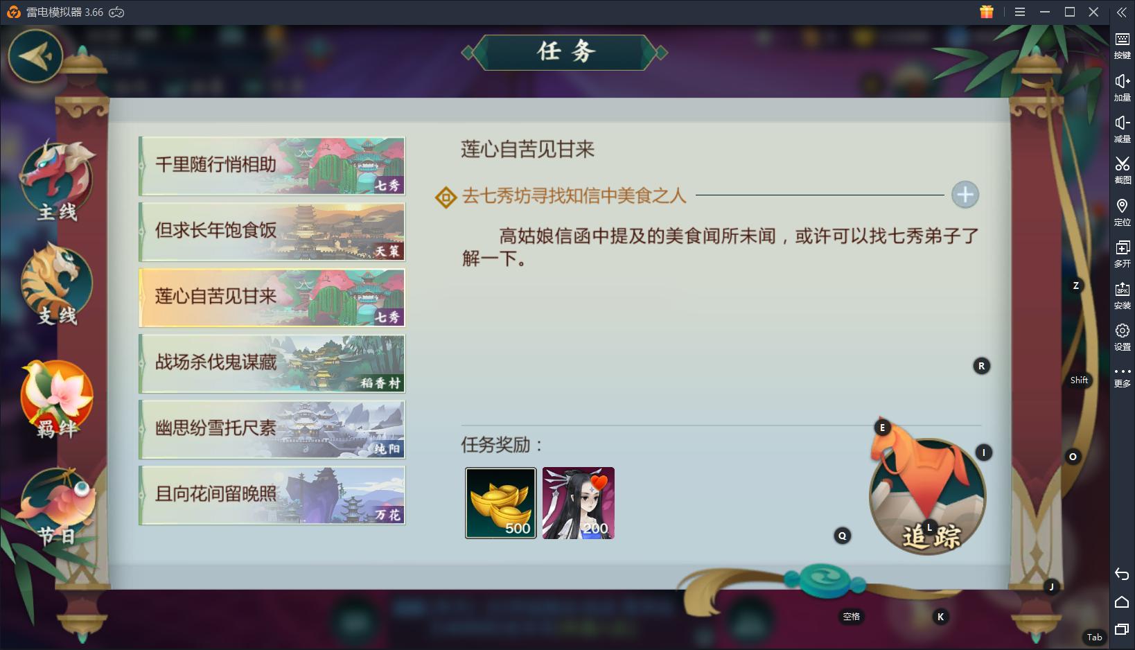 剑网3指尖江湖:抛弃繁琐前置任务,直接攻略心仪角色