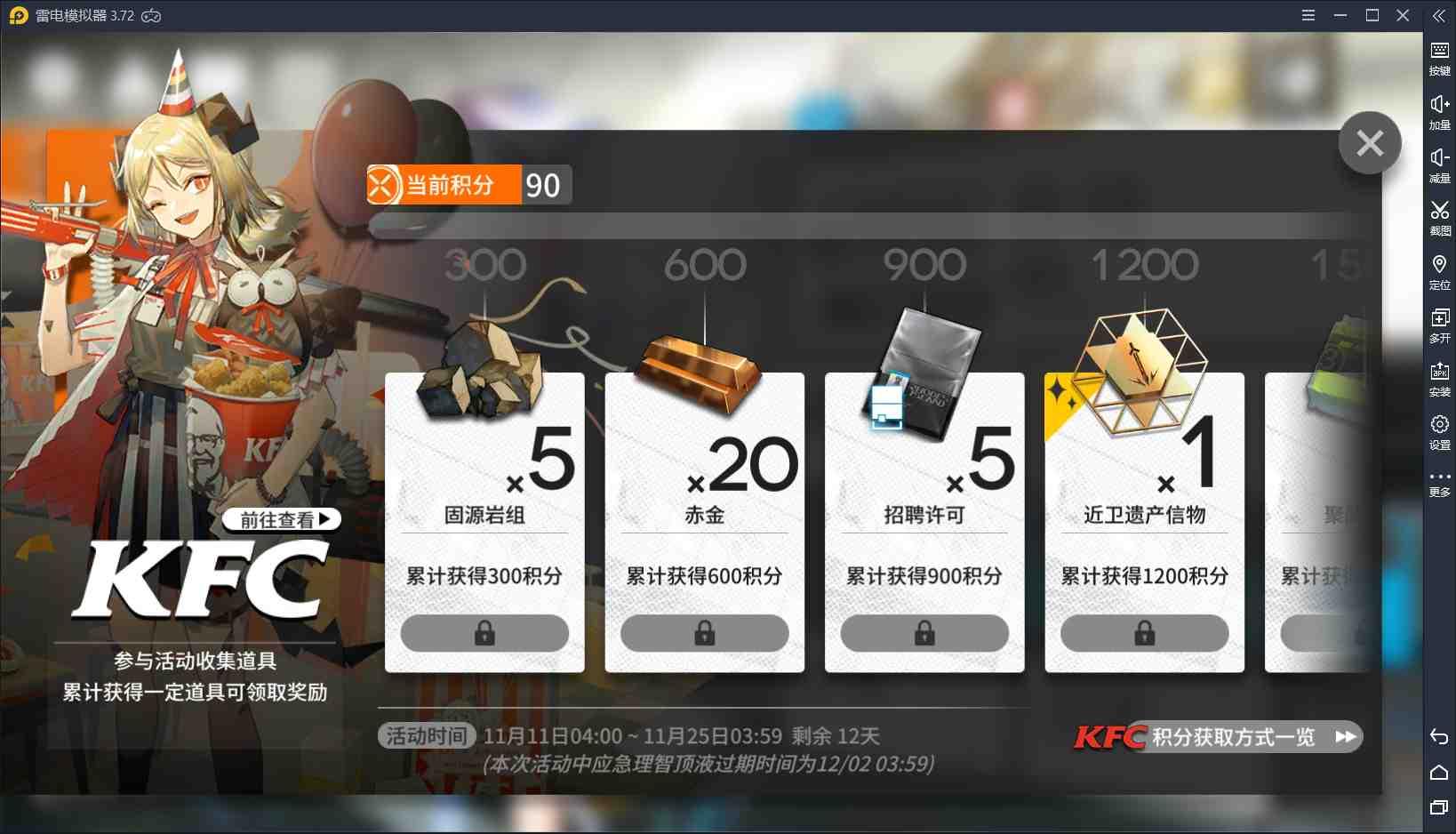 【明日方舟】KFC积分收集活动咸鱼玩家攻略