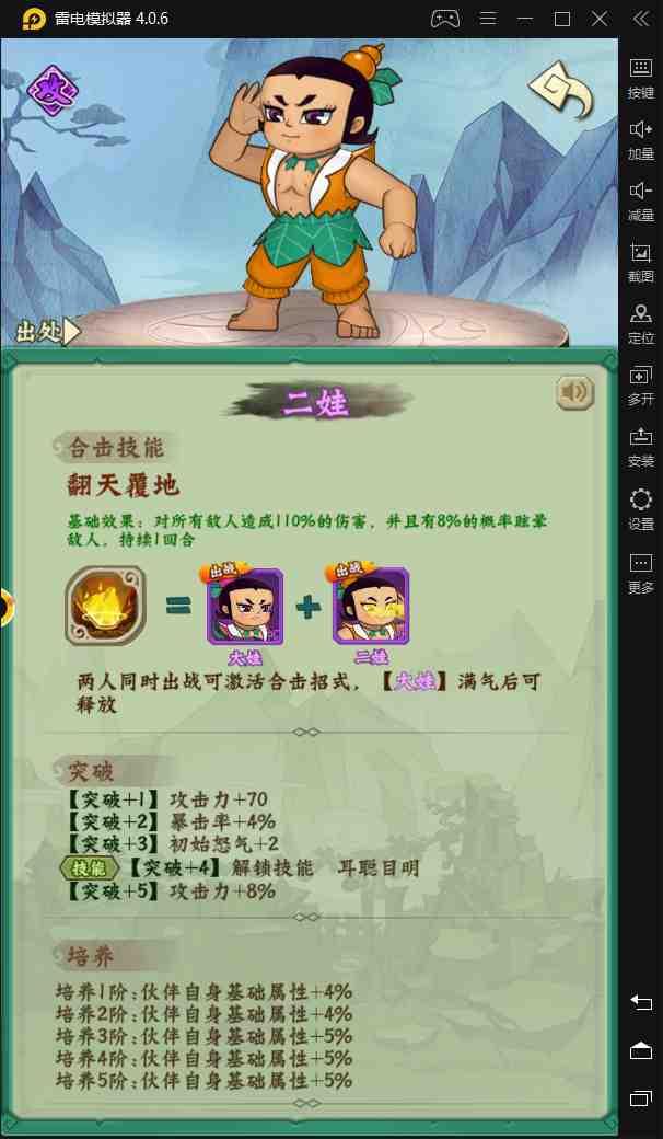 【葫芦兄弟:七子降妖】兄弟同心 合击技能玩法攻略