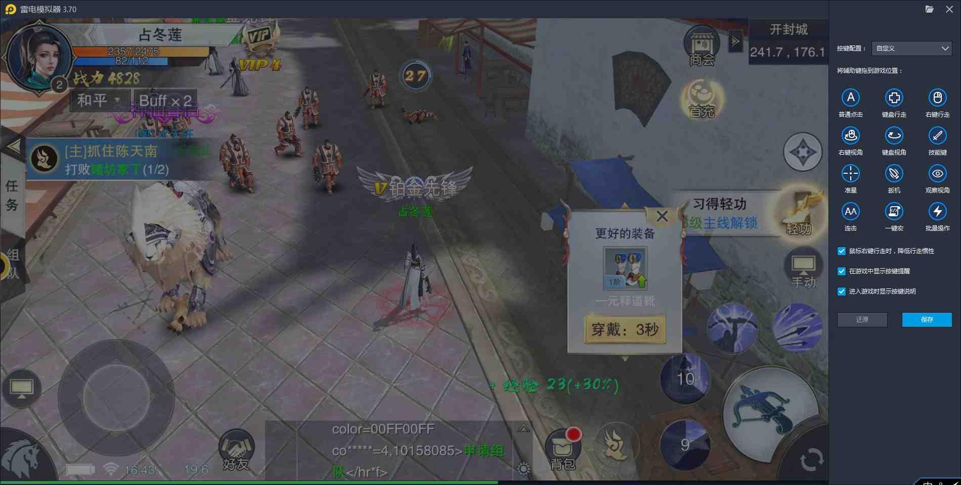 【少年江湖】電腦版怎么玩—安卓模擬器使用教程