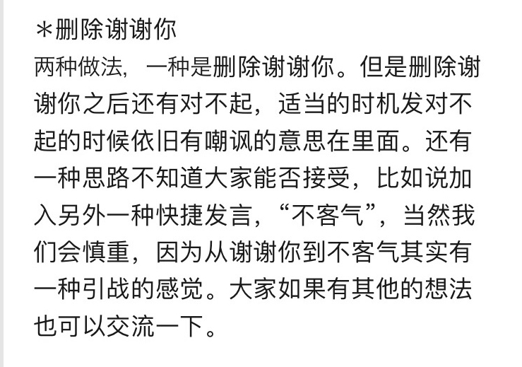 【第五人格】官方将要改动快捷发言,是会变友善还是更嘲讽?