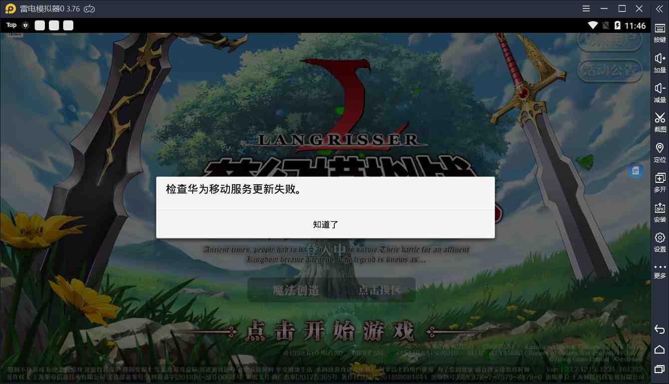 【雷电说明书】提示华为移动服务停止运行如何解决