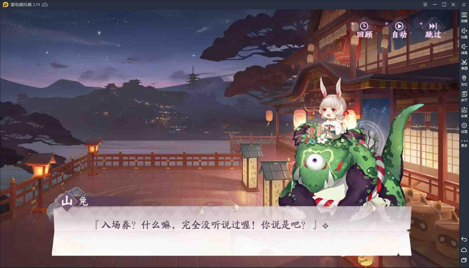 【陰陽師:百聞牌】卡牌式神的世界,不一樣的游戲體驗
