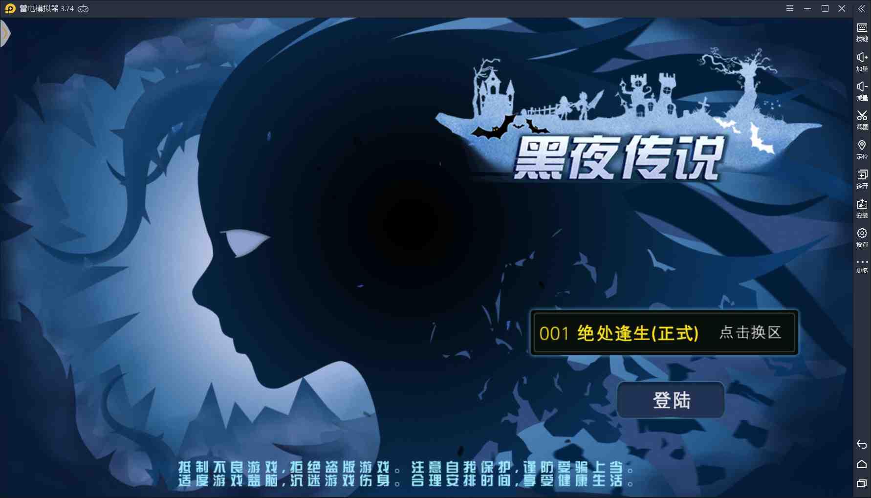 【黑夜傳說】富有節奏的暗黑冒險旅程