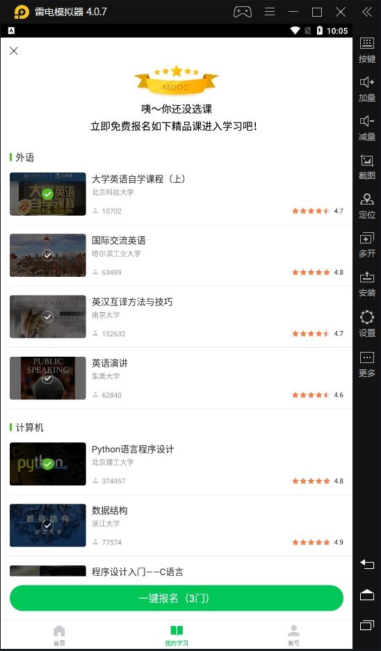 【中国大学MOOC(慕课)】名校课程高等教育 随时随地自主学习