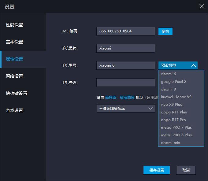 如何操作安卓模拟器软件设置