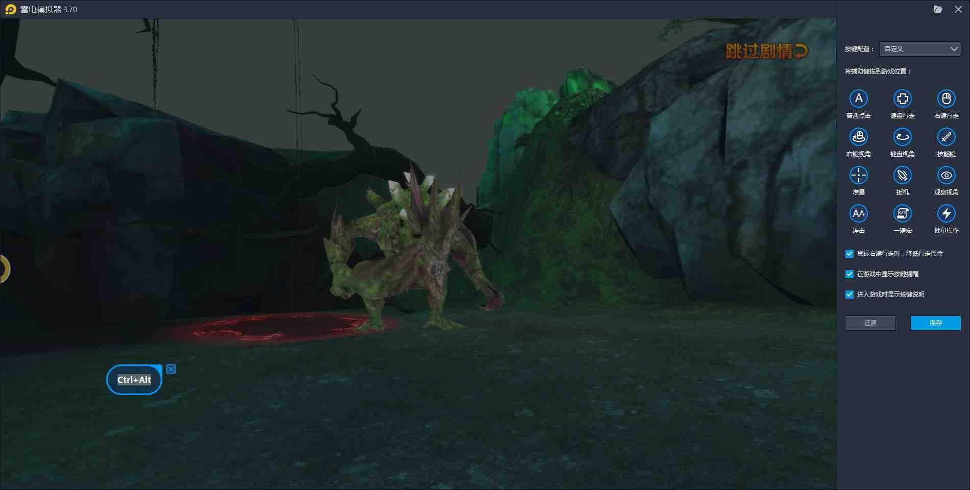 【圣剑神域】电脑版怎么玩—安卓模拟器使用教程