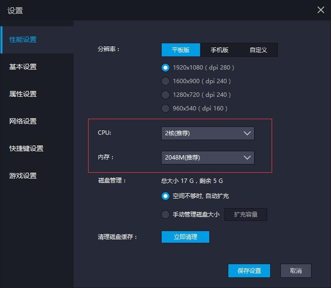 性能設置選擇cpu2核,內存2048M保存設置;如果游戲包過大或者游戲畫質要求高,可以選擇cpu4核,內存4096M,保存設置即可