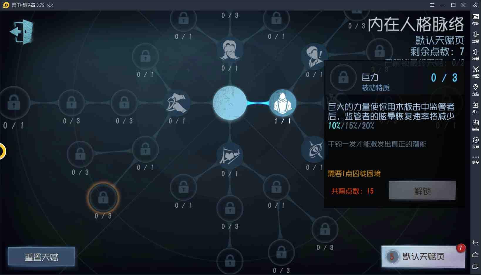 """【第五人格】庄园恶霸三人组——铁头大哥""""前锋""""进阶攻略"""