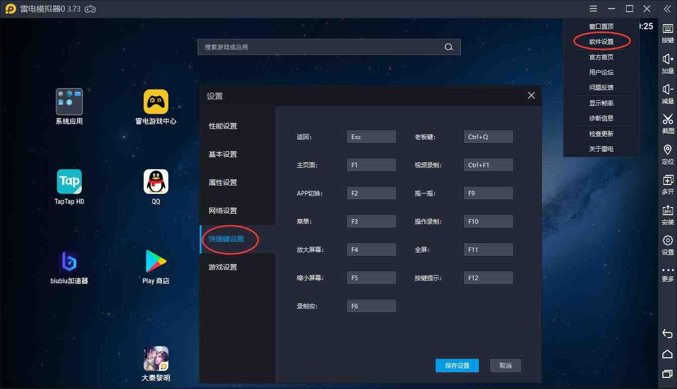 雷电安卓模拟器键盘快捷键设置方法