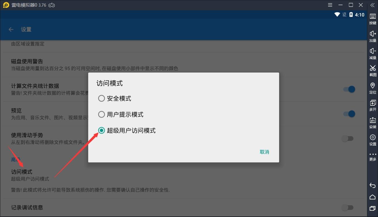 【雷电说明书】找回安卓模拟器游戏数据/账号恢复方法