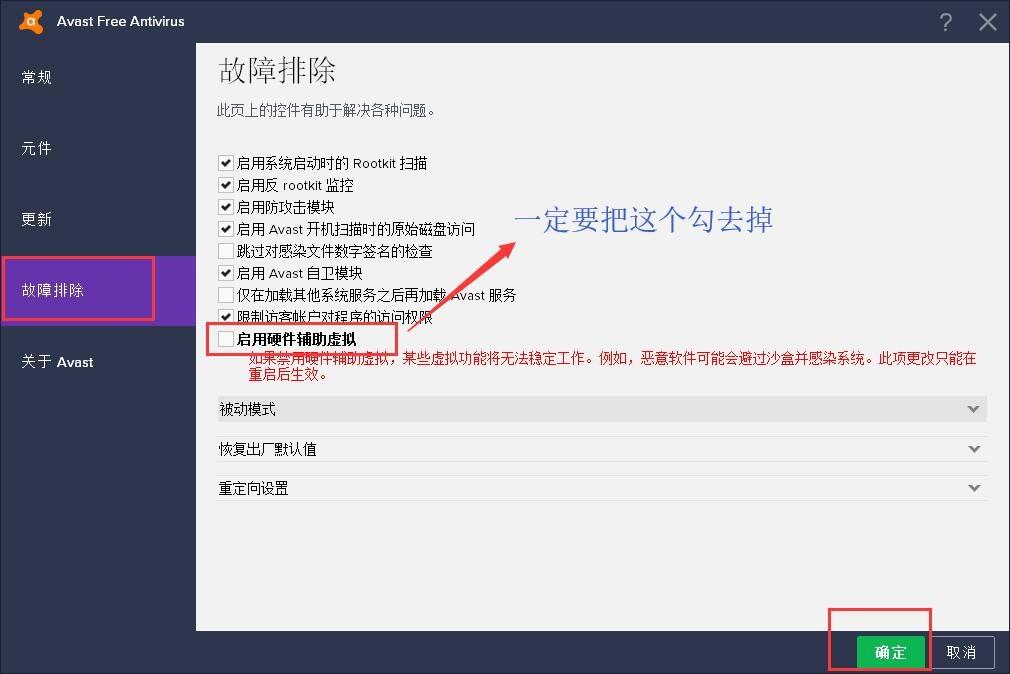 【雷电说明书】雷电安卓模拟器开VT卡:关闭360核晶防护