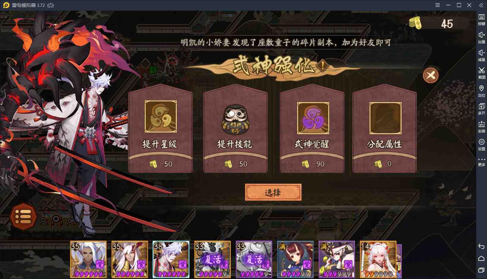 【陰陽師】平安奇譚大江山之戰篇上線,SP鬼切要來了嗎?