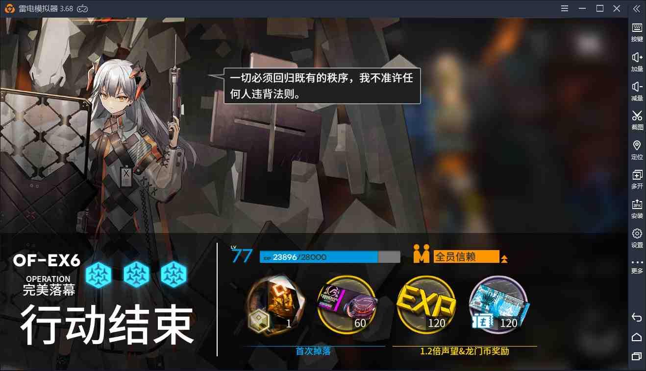 【明日方舟】OF-EX6三星通关攻略,普通与突袭通用