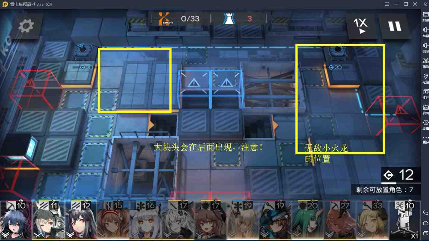 【明日方舟】喧闹法则下城区CB-1~CB-10通关攻略