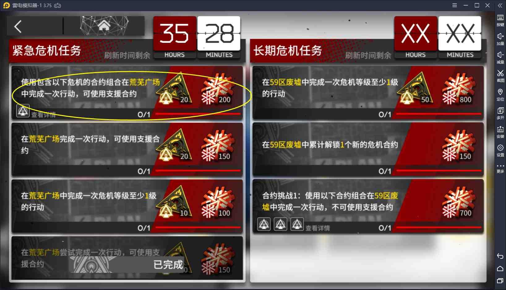 【明日方舟】危机合约龙门外环荒芜广场通关攻略