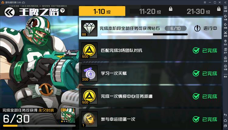 【王牌战士】天赋系统详解——提升选手实力的重要系统