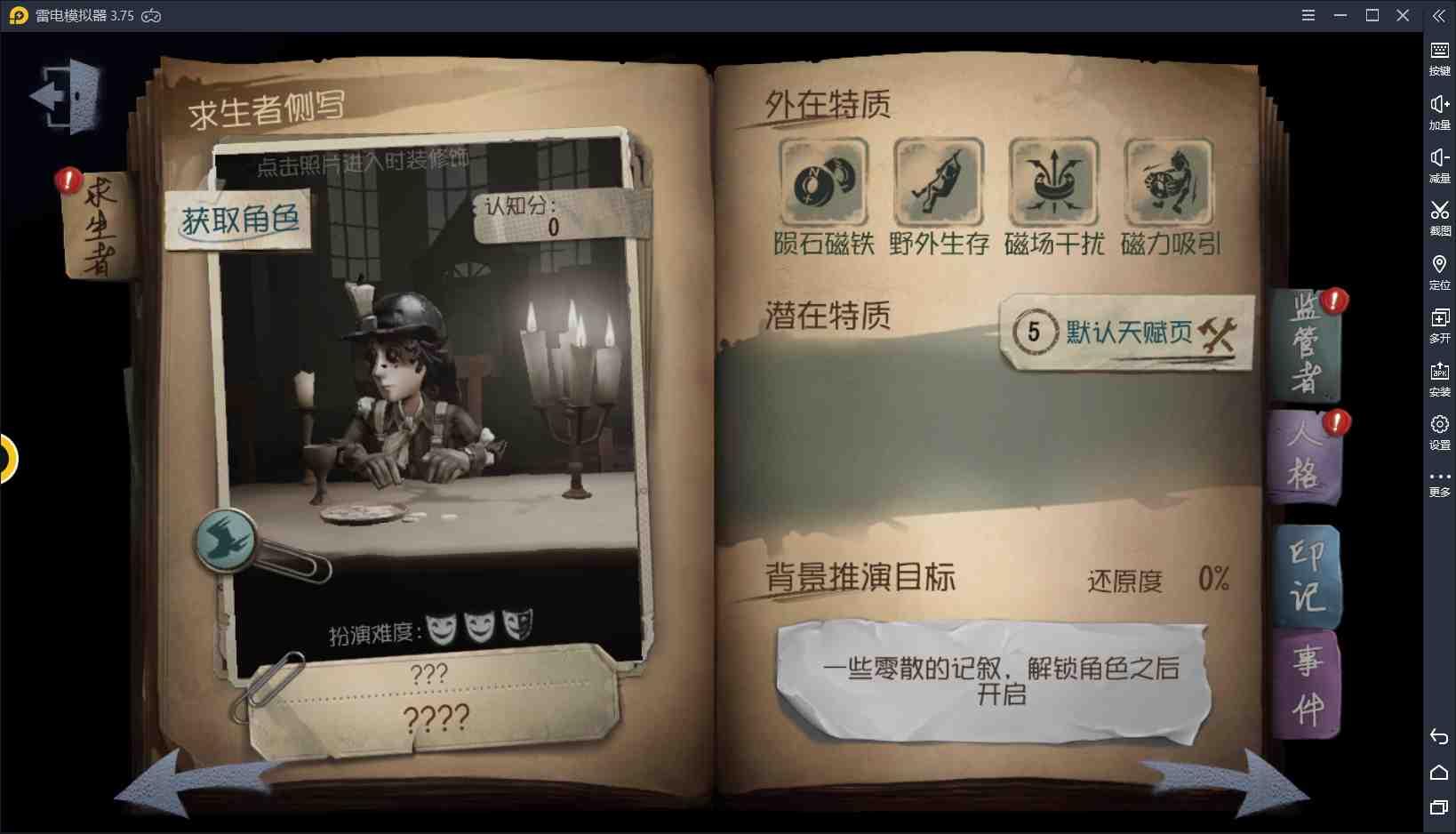 """【第五人格】庄园恶霸三人组——万磁王""""勘探员""""进阶攻略"""