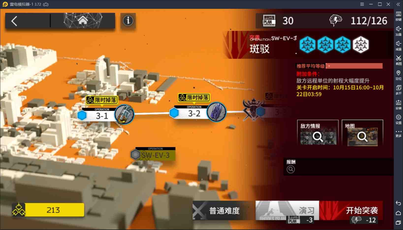 【明日方舟】戰地秘聞SW-EV-3普通&突襲模式通關攻略