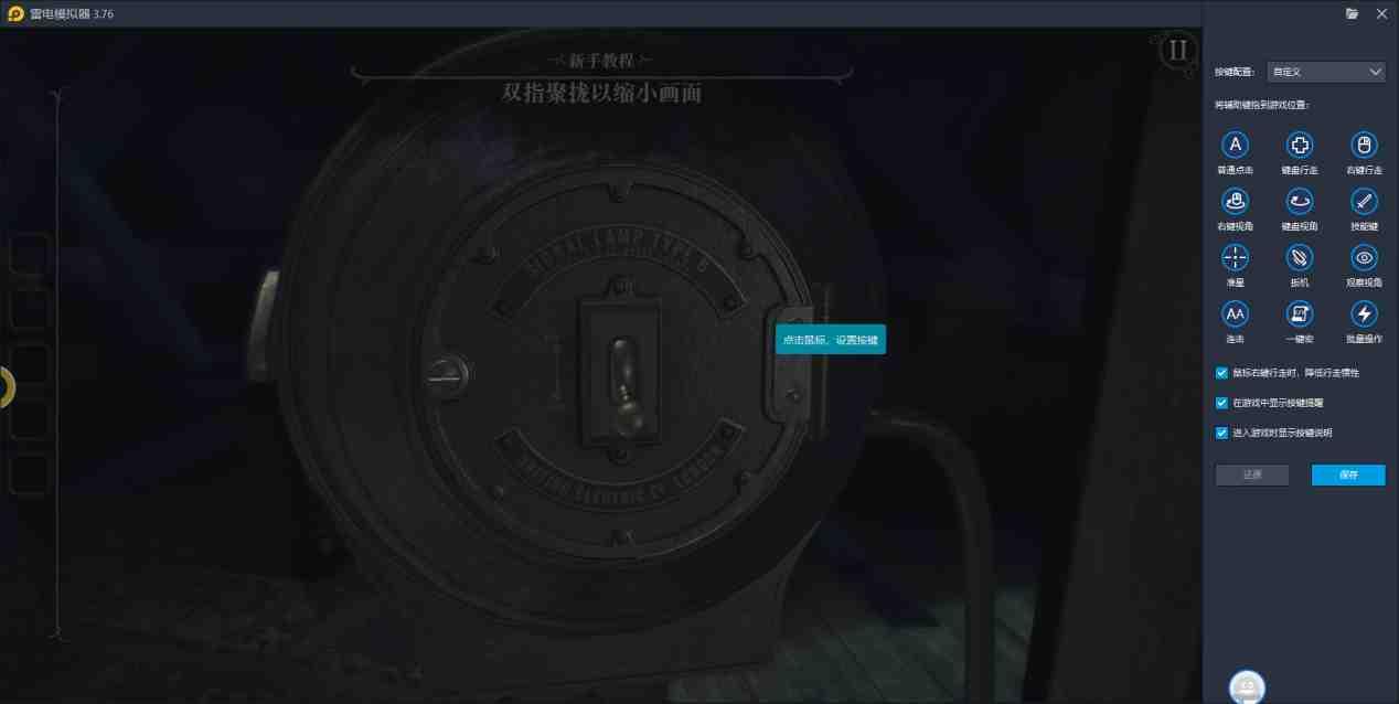 【迷室:往逝】电脑版怎么玩—安卓模拟器使用教程