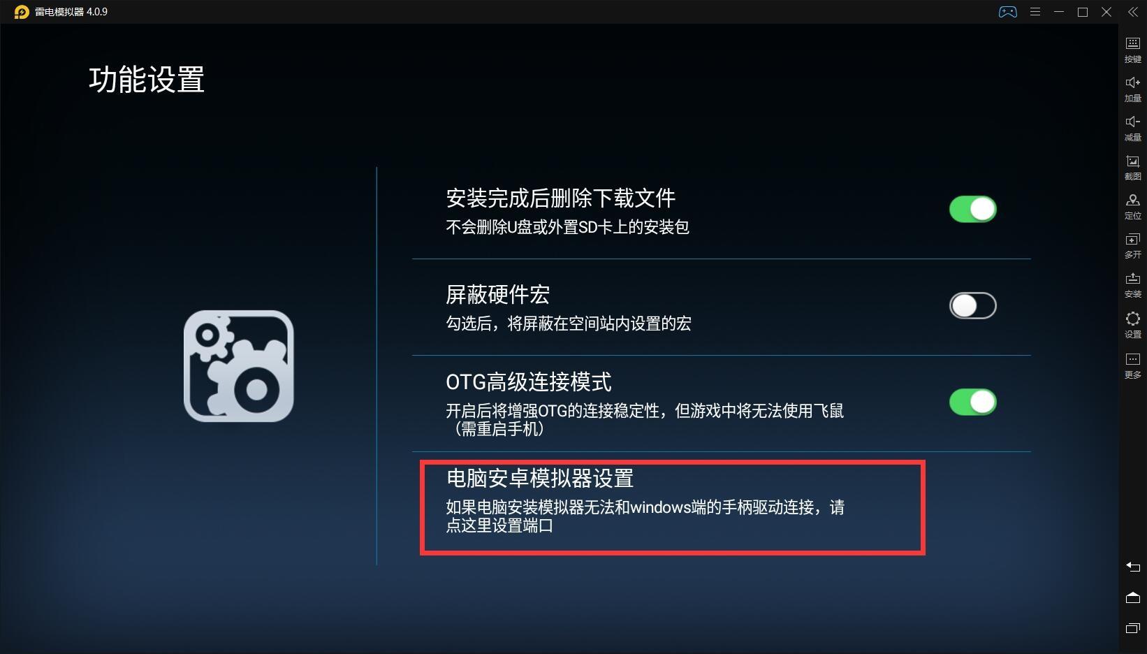 【雷电说明书】飞智手柄连接不上安卓模拟器飞智游戏厅如何处理