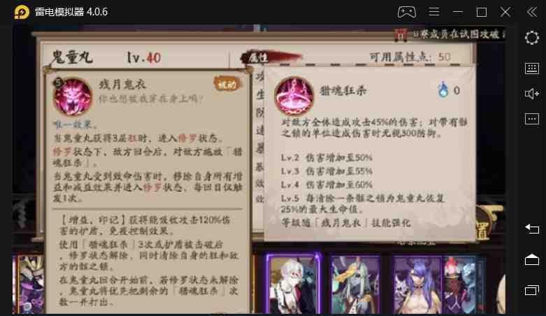 【阴阳师】全新SSR式神鬼童丸技能详解 锁链上有你的名字