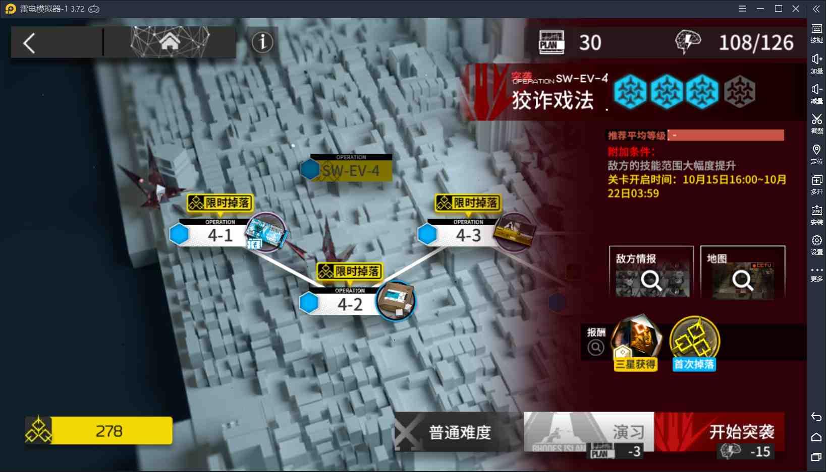 【明日方舟】戰地秘聞SW-EV-4普通&突襲模式通關攻略