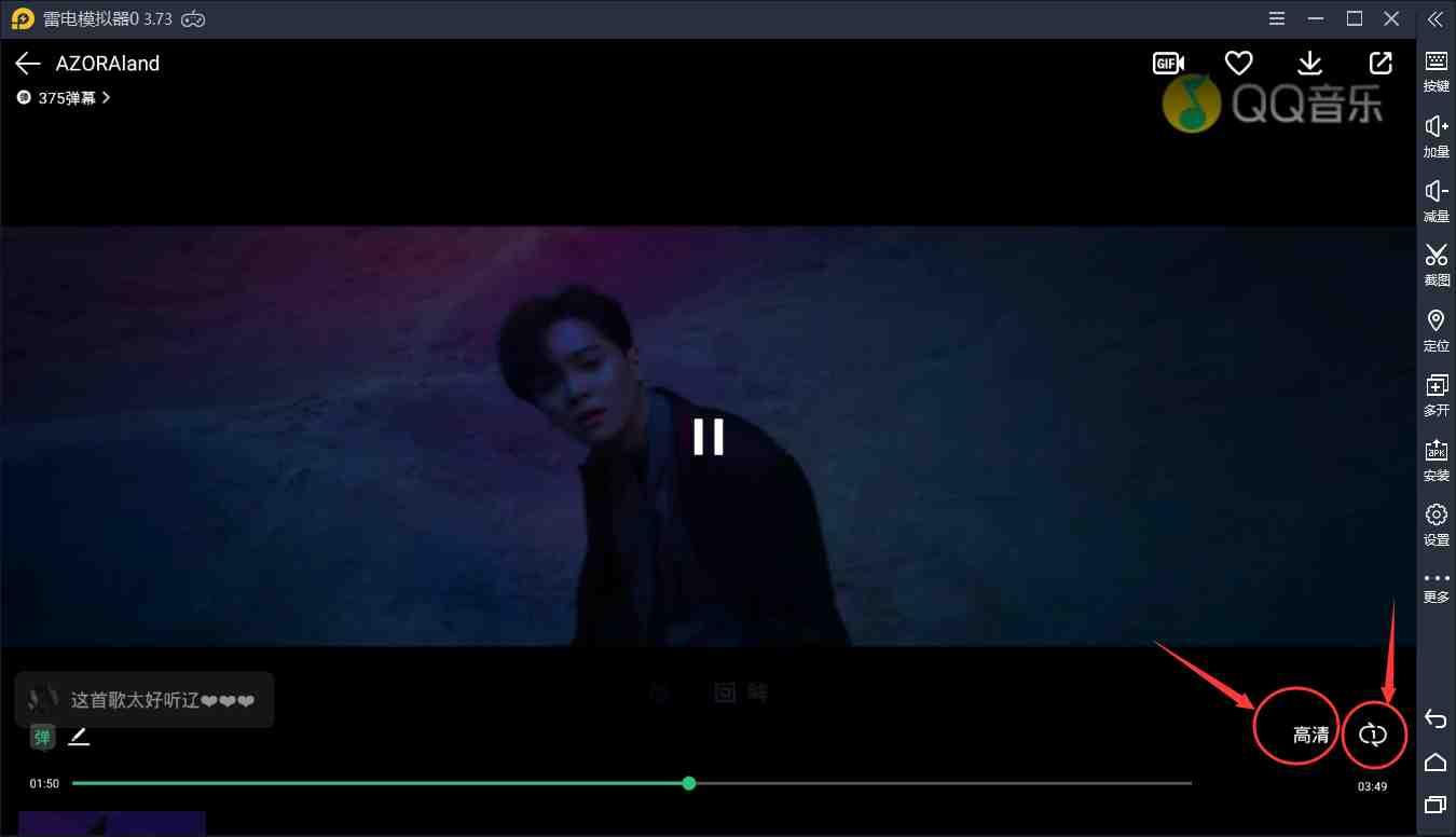 雷电安卓模拟器MV歌曲打榜教程(QQ音乐尤长靖AZORAland版本)