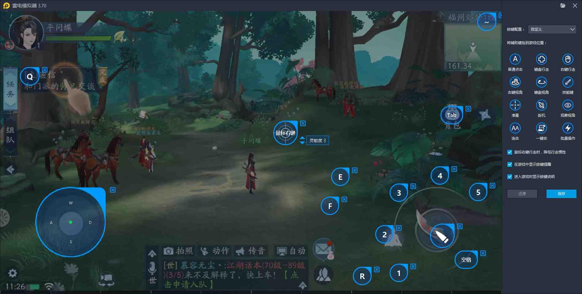 【新笑傲江湖】电脑版怎么玩—安卓模拟器使用教程